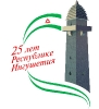 25 лет Ингушетии