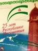 25 лет Ингушетии_3